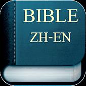 Bible Chinese English