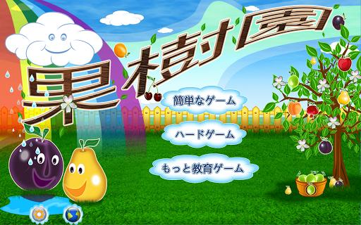 玩解謎App|果樹園免費|APP試玩