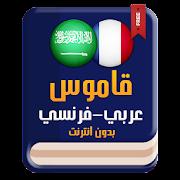 قاموس عربي فرنسي بدون انترنت