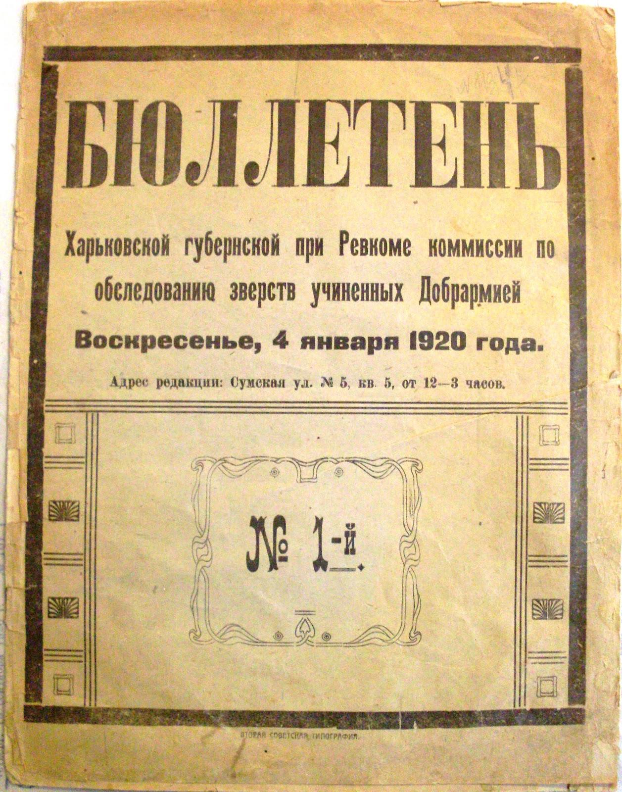 Чотири числа цього унікального видання - безцінне знаряддя у боротьбі з міфотворчістю