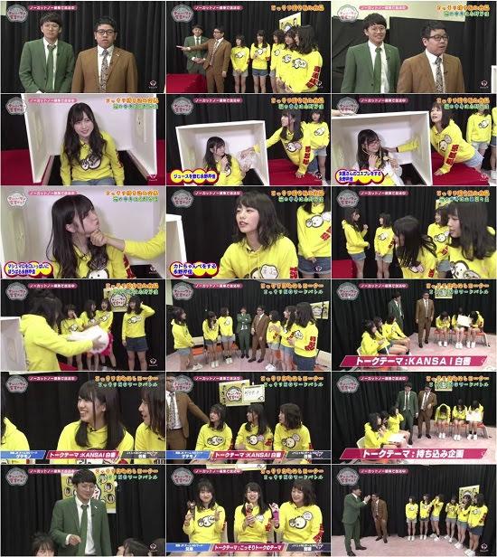 (TV-Variety)(720p) AKB48チーム8のKANSAI白書 こっそりナンバーワン宣言やで! ep26 180219