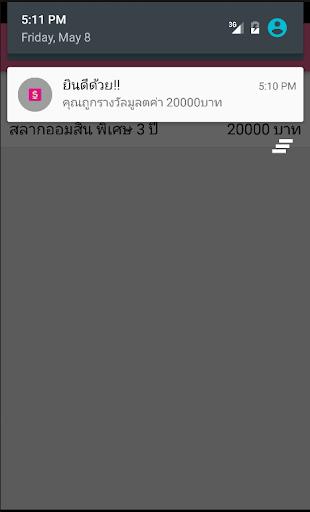 ตรวจสลากออมสิน screenshot