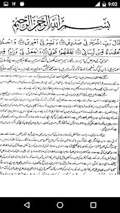 Tafseer - Tafheem ul Qaran (Surah Taha) in Urdu screenshot