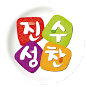 진수성찬 icon