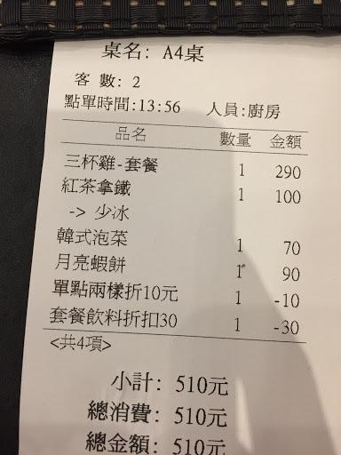 出菜速度稍慢的 (此刻客人約4-5分滿) 13:56點餐 約莫10分鐘後送來泡菜飲料 再過5分鐘送來蝦餅 大概14:23才送來三杯雞 室內溫度約27-28稍熱稍悶 桌上沒有面紙,請服務員補 沒有立即補