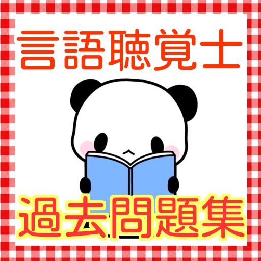 言語聴覚士 国家試験 PT/OT/ST 失語症 過去問