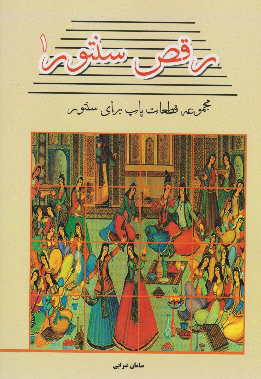 کتاب رقص سنتور 1 سامان ضرابی انتشارات پنجخط