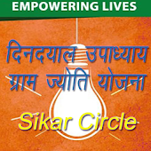 Guide for DDUGJY By AVVNL Sikar Circle