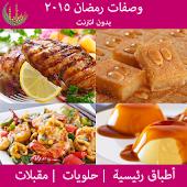 وصفات رمضان ٢٠١٥ بدون انترنت
