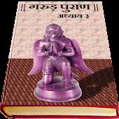 Garud Puran in Hindi - Part 3