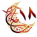 Kuran-ı Kerim 18.Cüz icon