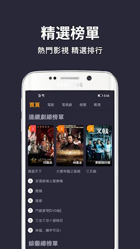 免費電視連續劇-電影APP-影視大全華語追劇神器高清視頻線上看 screenshot 5