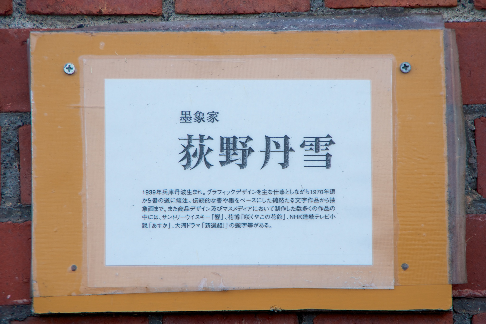 Photo: 萩野丹雪さん http://portal.hokuryu.info/kurosengokubean
