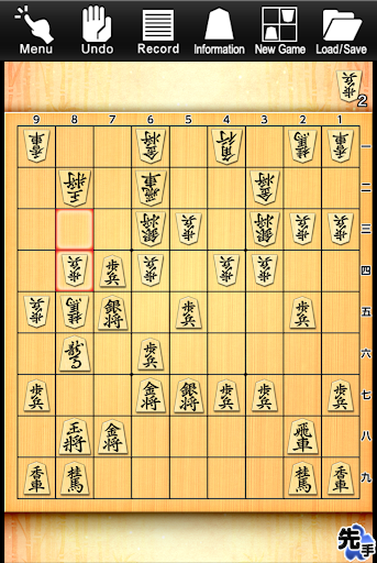 Kanazawa Shogi Lite (Japanese Chess) 2.0.7 Windows u7528 1