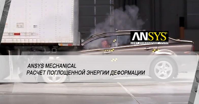 Применение ANSYS Mechanical для расчета поглощенной энергии деформации в системах защиты при опрокидывании и задних противоударных элементах прицепов