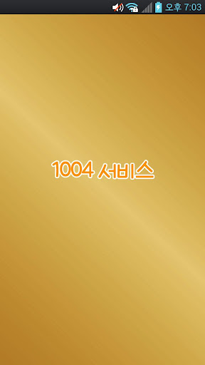1004서비스