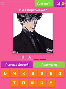Угадай персонаж сенэн-ай аниме - náhled