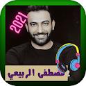 أغاني مصطفى الربيعي icon