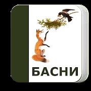 Басни Крылова Ивана Андреевича