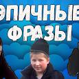Фразы мемов рунета apk