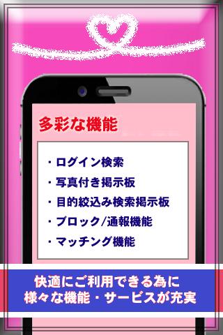 玩社交App|「縁結びセカンド」出会い系アプリ、会話で近所の恋人探し無料版免費|APP試玩
