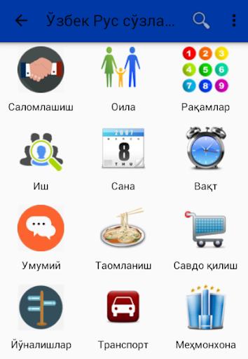 O`zbekcha Ruscha So`zlashgich 1.6.4 screenshots 1