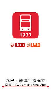 APP 1933 - KMB.LWB - Google Play 應用程式