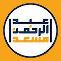القارئ عبد الرحمن مسعد - القرآن الكريم بدون نت icon