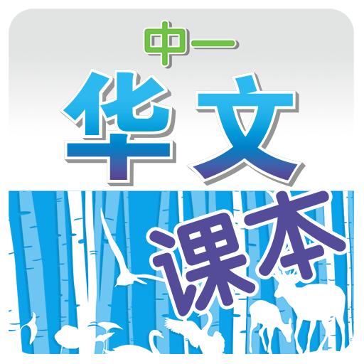 中一华文课本 - 马文化版