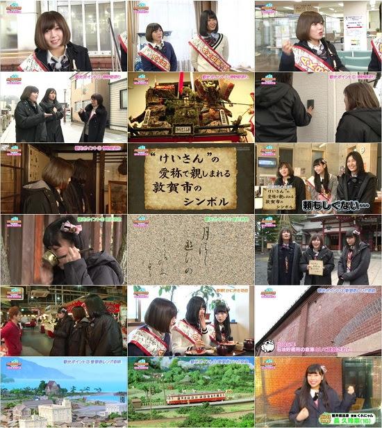 (TV-Variety)(720p) AKB観光大使 ep43 170223