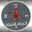 Accurate Qibla Direction: NEW EDITON icon