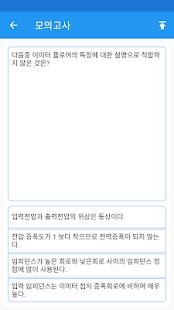 전자계산기기능사 - náhled