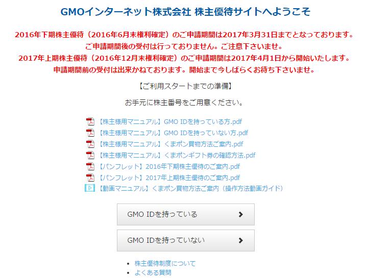 「GMOインターネット株式会社 株主優待サイトへようこそ」画面