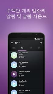 ZEDGE™ 배경화면 & 벨소리 & 아이콘- 스크린샷 미리보기 이미지