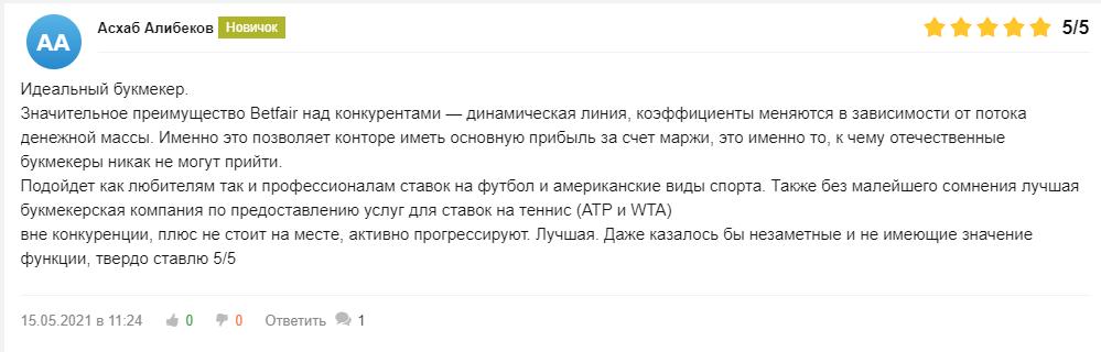 Отзыв о работе Betfair на сайте bookmaker-ratings.ru
