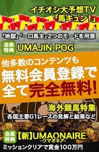 無料の競馬情報・競馬予想アプリ*UMAJIN.net screenshot 9