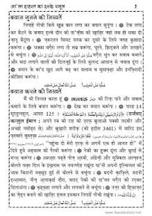 Aala Hazrat ka Ishq E Rasool - náhled
