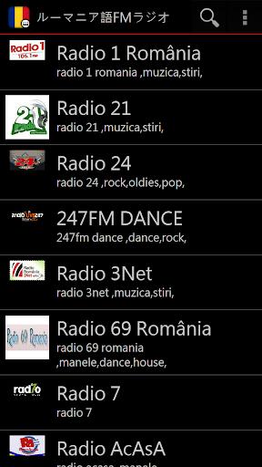 ルーマニア語FMラジオ
