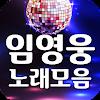 미스터트롯 임영웅 노래모음 무료 - 임영웅 콘서트,방송,노래 대표 아이콘 :: 게볼루션