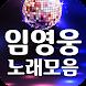 임영웅 노래모음 무료 - 히트곡, 방송 영상, 공연 영상, 뽕짝 트로트 메들리 감상