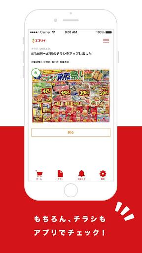 アプリ エブリイ Android繧「繝励Μ 縲??蜈ャ蠑擾シス繧ィ繝悶Μ繧、繧「繝励Μ縲