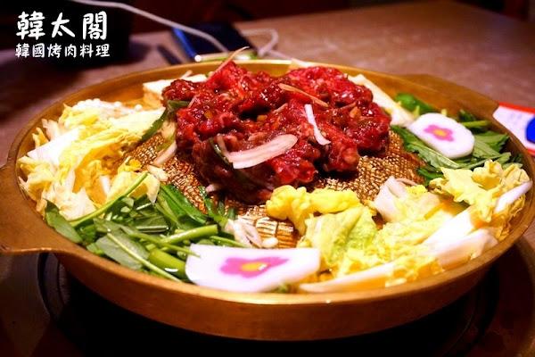 韓太閣韓國烤肉料理!中山區有一條韓國餐廳街,整條都是韓式料理好酷!不用去韓國也可以韓服體驗!