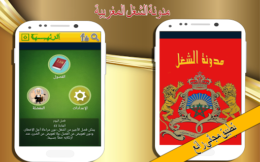 مدونة الشغل المغربية 2015