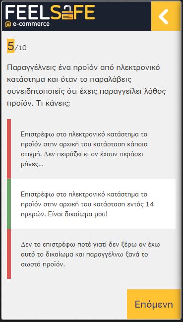 FeelSafe - στιγμιότυπο οθόνης