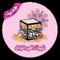 تكبيرات العيد 2019 بدون انترنت icon