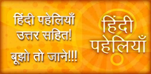 Hindi paheliyan with answer - Apps on Google Play