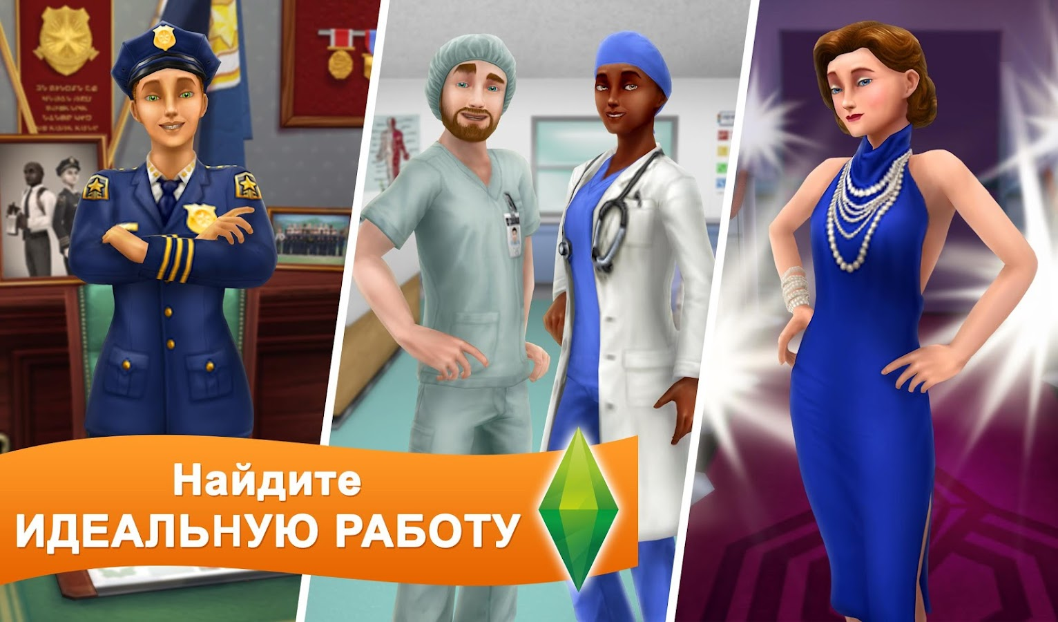 The Sims™ FreePlay – скриншот