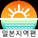물때와날씨-일본지역편(일본 여행, 날씨, 물때표, 바다날씨, 바다낚시, 서핑, 일본기상청) - Androidアプリ
