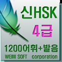 Weini무료 중국어 어휘5000 신 hsk 4급 단어 icon