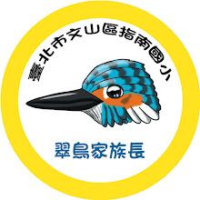 Photo: 翠鳥家族長徽章